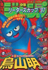 TSRK Ep 16 Shonen Jump Readers Cup 1997.jpg