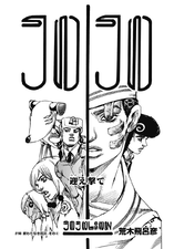 JJL Chapter 98 Magazine.png