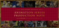 Production note logo.png