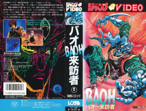 Baoh VHS Cover JPN Spread.png