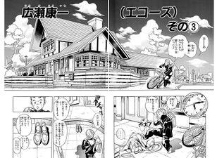 Chapter 286 Bunkoban.jpg