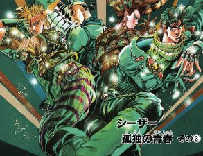 Chapter 90 Cover B.jpg