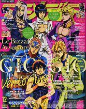 Animedia Dec 2018.jpg
