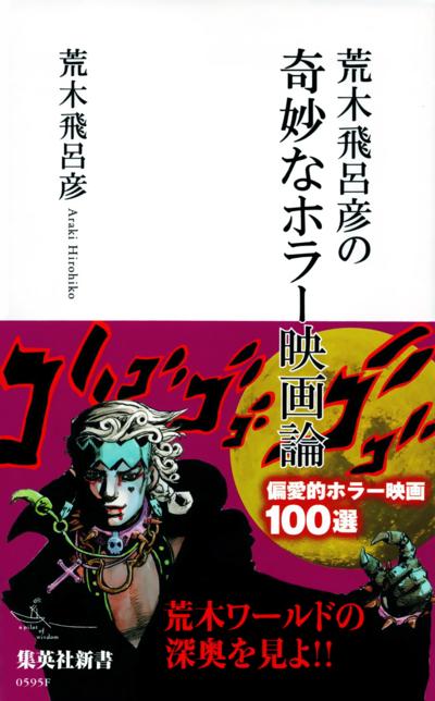 Hirohiko Araki's Bizarre Horro Obi.png