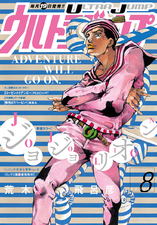 Ultra Jump August 2016.png