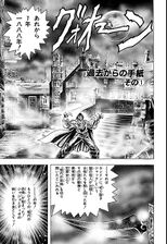 Chapter 6 Cover A B&W.jpg