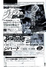 V Jump August 1994 OVA B&W Ad.png