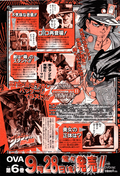 Weekly Jump October 10 2001 OVA Ad Act. 11.png