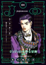 Jojonium 1 Library Poster.png