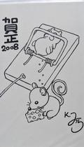 BSK 2008 N.Y Card.png