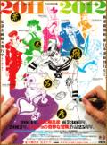Araki30thNewsAd.png