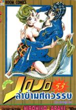 THjojo-vol53.png