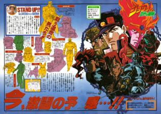5 VJUMP - 1993-04 OVA Spread.png