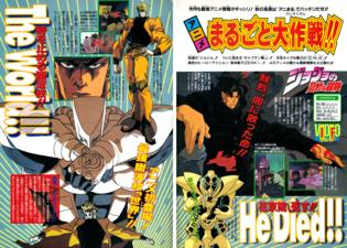 V Jump December 1994 OVA Spread.png