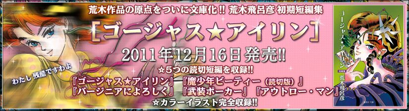 Araki-jojo header 3 dec 2011.jpg