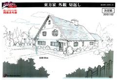 JosukeHouse2-MS.png