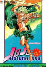 THjojo-vol62.png