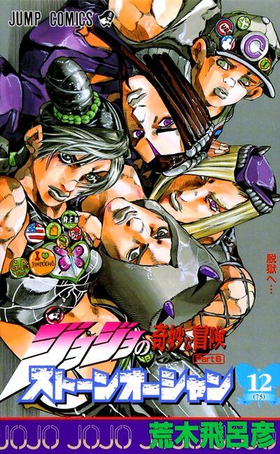 Volume 75.jpg