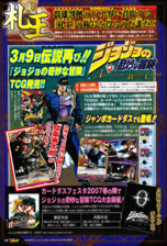 2 V Jump Apr 2007 JoJo ABC Ad.png