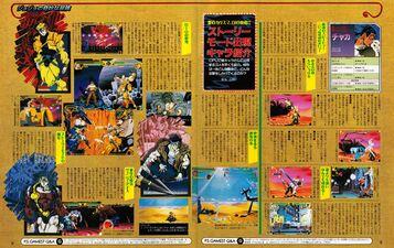 GAMEST Jan 15 1999 Pg. 12&13.jpg