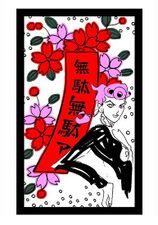 Hanafuda5-03-3.jpg