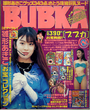 BubkaAug1997Cover.png