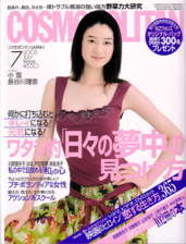 CosmopolitanJuly2003Cover.png