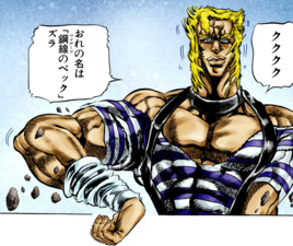 Wired Beck Manga Introduction.png