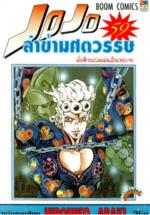 THjojo-vol59.png