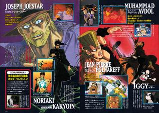 V Jump October 1994 OVA Spread 2.png