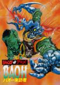 Baoh Pamphlet-1.png