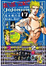 Ultra Jump 2015 Issue 3 Jojonium.png