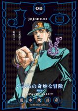 Jojonium 8 Library Poster.png
