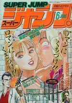 Super Jump June 1989.jpg
