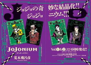 Jojonium Ultra Jump 2013 12--1.png