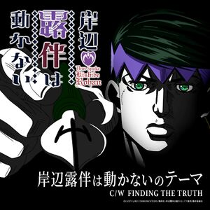 FINDING THE TRUTH.jpg