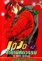 THjojo-vol42.png