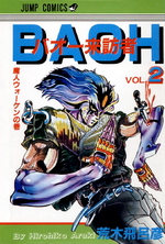 Baoh Volume 002.png