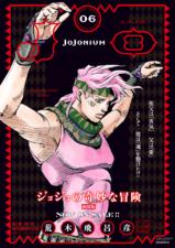 Jojonium 6 Library Poster.png