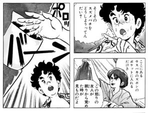 Koichi Mugikari Hornet Stare.png