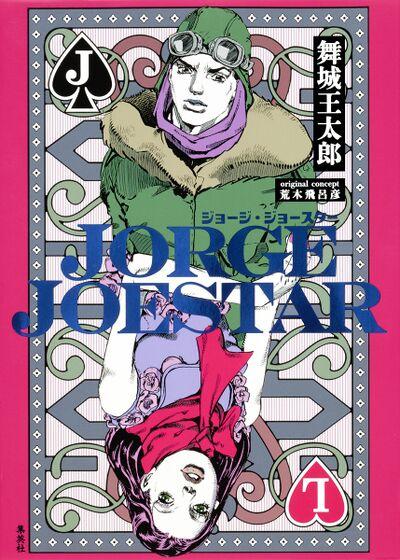 Jorge Joestar novel.jpg