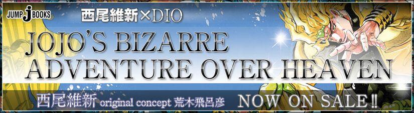 Araki-jojo header 4 dec 2011.jpg