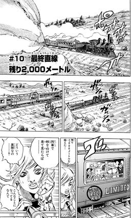 SBR Chapter 10 Cover A Tankobon.jpg