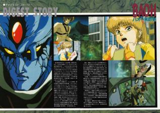 BAOH OVA Pamphlet Pg. 5&6.png