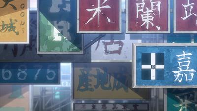 Hong kong panels anime.png
