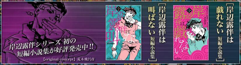 Araki-jojo header 2018-10-05.jpg