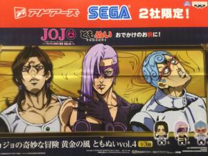 GW Tomonui Volume 4 Poster.png