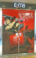 BSK E-ma 2012 Guts Shop Door.png