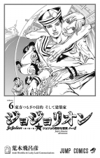 JJL Volume 6 Illustration.png