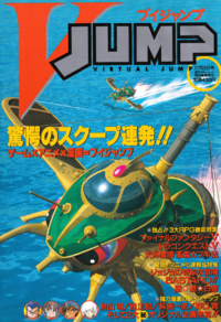 1 VJUMP - 1992-11 Cover.png